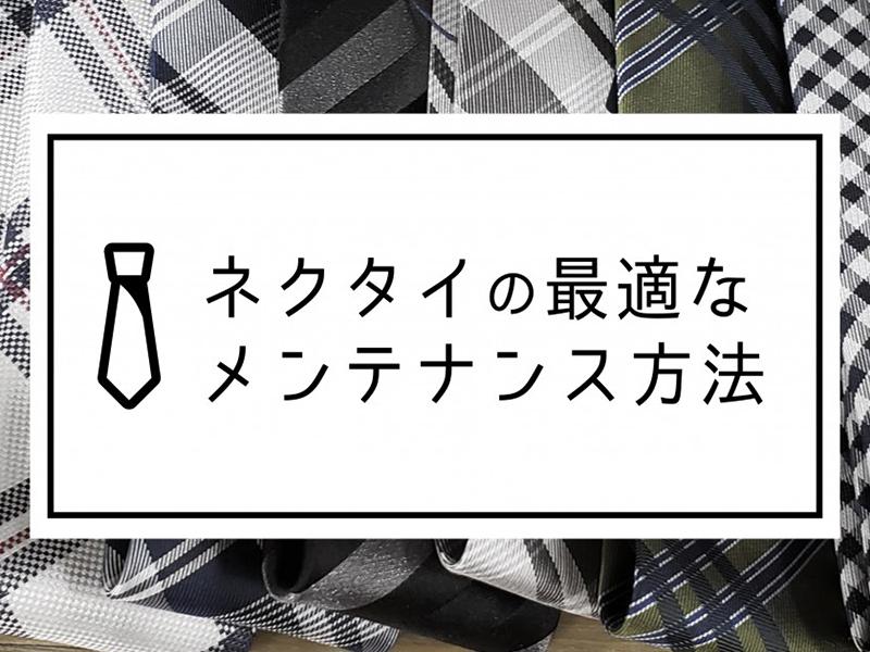 ネクタイの最適なメンテナンス方法