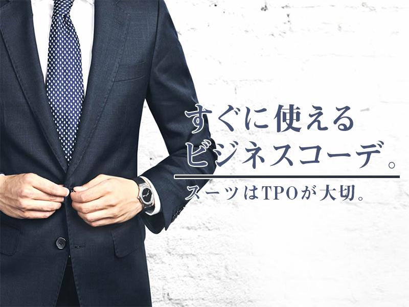 スーツはTPOが大切。すぐに使えるビジネスコーデ。